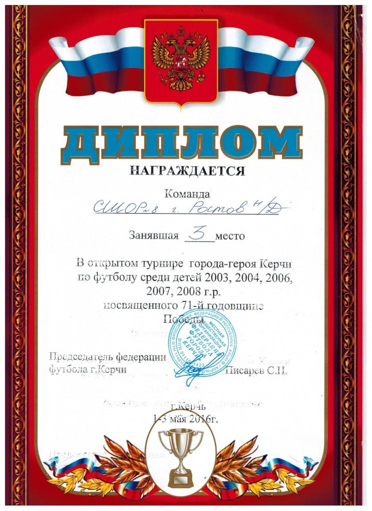3м Керчь Резниченко